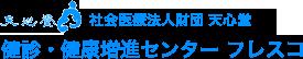 健診・健康増進センターフレスコ【社会医療法人 天心堂】
